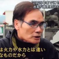 台湾の脱原発と日本の脱原発の違い