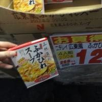 #ふかひれスープ