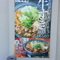 吉野家 (尾張旭店) ~ 牛すき鍋膳 もちろん肉増量です。 ~