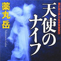 展開力がスゴい!「天使のナイフ」by薬丸岳