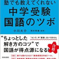 「中学受験 国語のツボ」読みました。