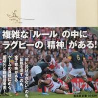李淳馹著『ラグビーをひもとく 反則でも笛を吹かない理由』集英社新書