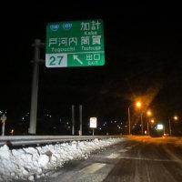第38回広島県スキー技術選権大会予選