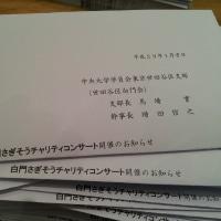 コンサートの案内状を発送しました。