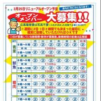 永山店リニューアルオープンメンバー募集!!