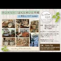 カントリー☆はんどめいど市場 in 東松山╰(*´︶`*)╯
