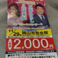 五木ひろしさんと八代あきさんのコンサートにいってきました。