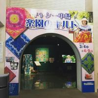 キャシー中島 楽園のキルト展