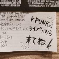 ドPUNKのライブだから来てね!
