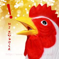 忘年会が終わったら[M2 ニワトリくん]で新年会の用意!