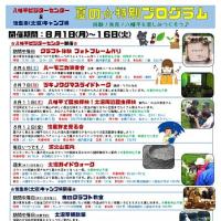八幡平ビジターセンター&後生掛(大沼)キャンプ場「夏休み☆プログラム」