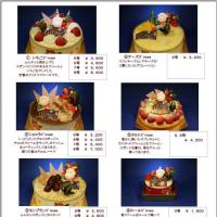 クリスマスケーキの予約始めました