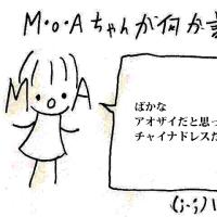 M・o・Aちゃんによる代理更新(その99)