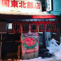 【中国東北飯店】札幌美容室ショートスマイル美容師ブログmeika高橋