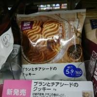 ローソンでナチュラルローソンの「ブランとチアシードのクッキー」を発見!