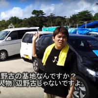 「土人」発言の隊員は、口頭注意だって。人権を軽視する国、日本ならではの処分だ