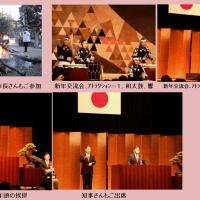 稲前神社、歳旦祭、岡崎市主催の交礼会、参加の巻