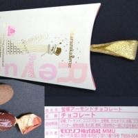 レビュー:宝塚アーモンドチョコレート