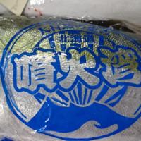 珍しいお魚だョ!全員集合!噴火湾「サワラ」「太刀魚」「カガミダイ」「アブラコ」&「天然ブリ」はマジ旨い!!発寒かねしげ鮮魚店の魚屋しげ。