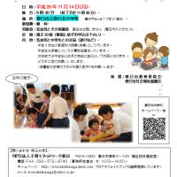 春日北中学校 『中学生と遊ぼう』 振替が決定!!