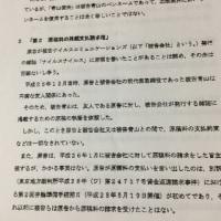 「ナイルスナイル」原稿料不払い訴訟の証拠写真付顛末報告