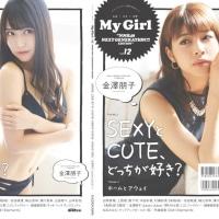 7/28発売「My Girl Vol.12」 表紙:白間美瑠/掲載:NMB48 5期生など