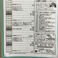 山代温泉 かわら版11月号