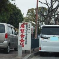 3月26日 秋田犬 展覧会 (大阪府支部)見学