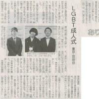#akahata ありのままの自分 【祝福】/LGBT成人式 東京・世田谷・・・今日の赤旗記事