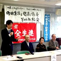 「大事なことは、人の貧困や悩みを見逃さない心」──町田生活と健康を守る会総会であいさつ