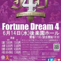[小橋建太FD4・後楽園、関本&諏訪魔vs耕平&鷹木]6/14(水)Fortune Dream 4 後楽園ホール