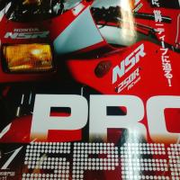 【NSR専門誌】雑誌にチョイと載りました。