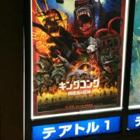 『キングコング: 髑髏島の巨神』