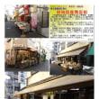 散策 「商店街-326」 田端銀座商店街
