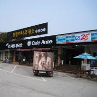 韓国江原道春川(춘천)への旅