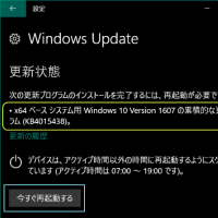 Windows 10 [90] : KB4015438 累積的な更新プログラム