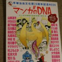 素敵なムック♪~手塚治虫文化賞20周年記念MOOK マンガのDNA