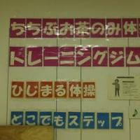 秩父生協病院主催   「健康フェスタ」