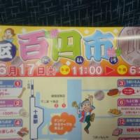 6月17日(土)北区百円市 追加品 柏餅!