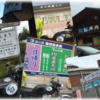 奥の極太道〜本番編