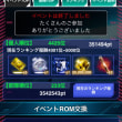 進撃戦!RXシリーズ & マラソンの結果