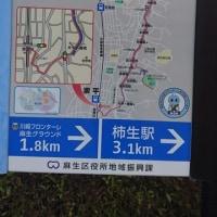 【TM】川崎vs横浜「内緒」@麻生