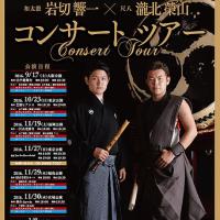 明日は和太鼓を聴いてきます!!
