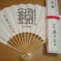 頂いた藤井聡太四段の詰め将棋扇子