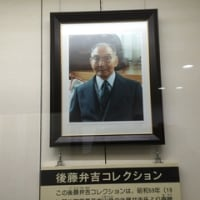 後藤弁吉コレクション展