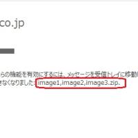 タイトル「CONTACT TNT GLOBAL DELIVERY COMPANY IMMEDIATELY」、「添付致し」、「JPB[1/8]」というスパムメール3通届きました。