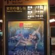 イングリッシュ・ナショナル・バレエ団『海賊』  2017年7月17日  東京文化会館