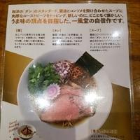 コンソメ中華そば&特製ミニローストビーフ丼@一風堂 金沢香林坊店