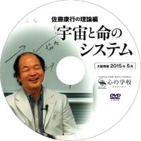 「宇宙と命のシステム」九州初上陸!