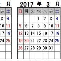 2.3月の営業日
